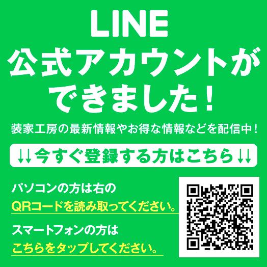 装家工房LINE公式アカウント登録